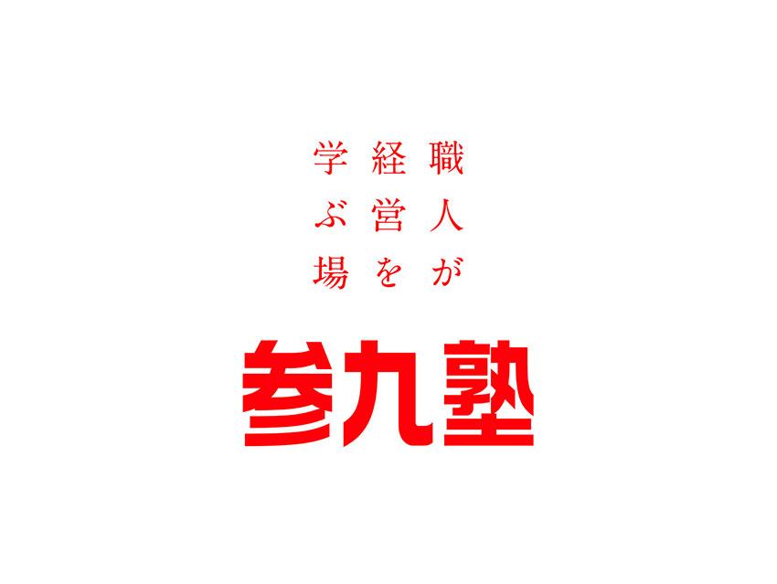 職人が経営を学ぶ場 39塾 参九塾 ロゴ